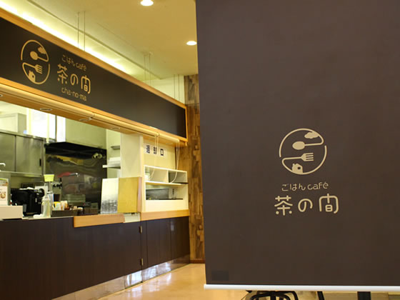 ごはんcafe茶の間-chanoma- 店舗情報