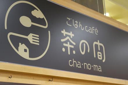 茶色に白文字の看板「ごはんcafe茶の間」が目印